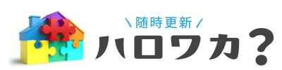 在宅・フリーランス・業務委託の求人情報【ハロワカ?】